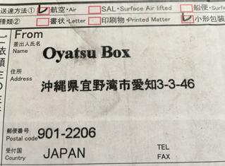 Oyatsu Box UnBox. Part 1: Pocky & Mario