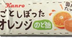 Kanro Orange Hard Candy: If you find 'em you'll like 'em