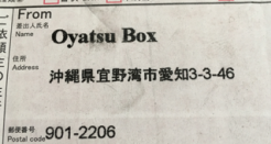 Oyatsu Box UnBox. Part 1: Pocky & Mario