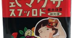 Sakuma Drops: Hard Candy that's Surprisingly Awesome